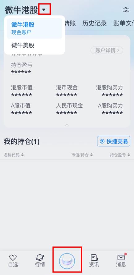 美股切港股.png