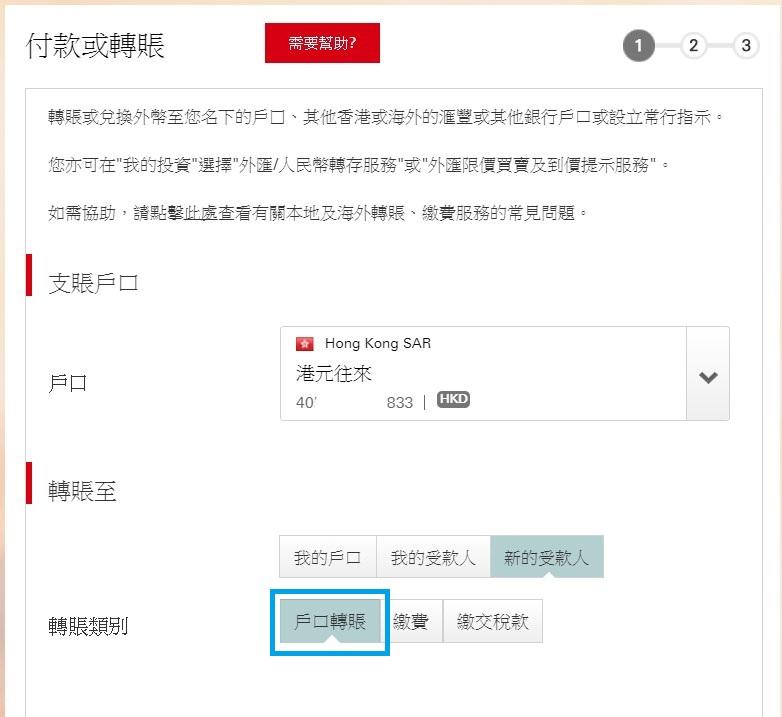 hsbc_step 2 - 副本.jpg
